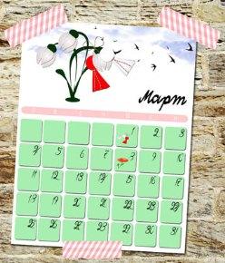 Calendar-Mart-Firts
