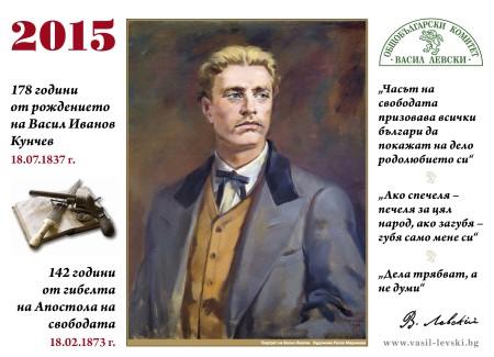 Kalendar_20151
