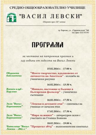 Програма патронен празник